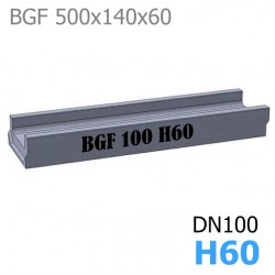 Бетонный лоток BGF DN100, h 60, ширина 140
