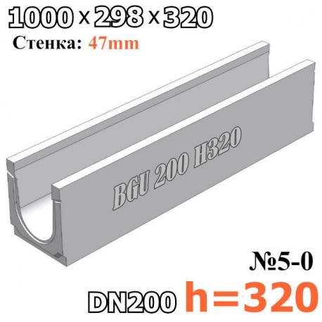 Лоток для воды бетонный BGU DN200, №5-0, без уклона высота 320