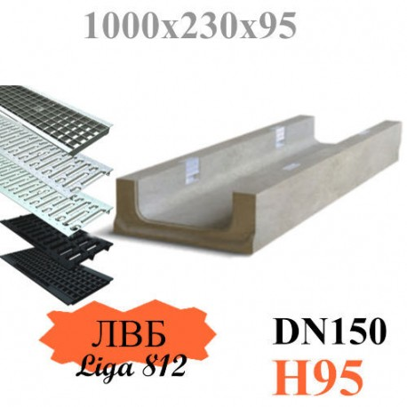 Лоток водоотводный бетонный ЛВБ Plus 150 №0/2 тип 2, высота 95