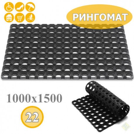 Ячеистый коврик РИНГОМАТ 1000х1500х22