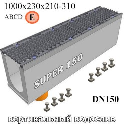 Лотки SUPER DN150 с вертикальным водосливом