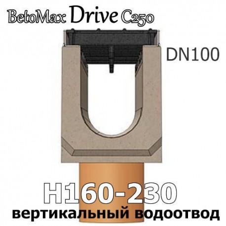 Лотки BetoMax Drive DN100 с вертикальным водоотводом с чугунной решеткой