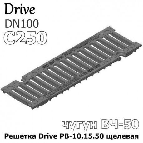 Решетка Drive РВ-10.15.50-щель-ВЧ-ЩЗ-ЛВ кл. C