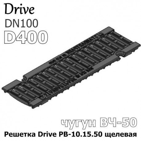 Решетка Drive РВ-10.15.50-щель-ВЧ кл. D
