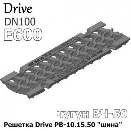 """Решетка Drive РВ-10.15.50 """"шина""""-ВЧ кл. E"""
