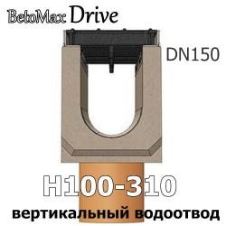 BetoMax Drive DN150 с вертикальным водоотводом, кл. C,D,E