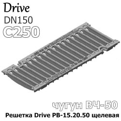 Решетка водоприемная Drive РВ-15.20.50 щелевая чугунная ВЧ, кл. C250