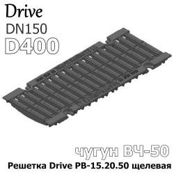 Решетка водоприемная Drive РВ-15.20.50 щелевая чугунная ВЧ, кл. D400