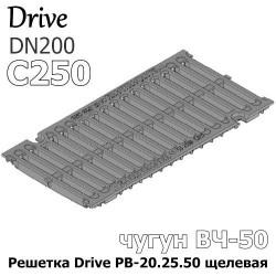 Решетка водоприемная Drive РВ-20.25.50 щелевая чугунная ВЧ, кл. C250