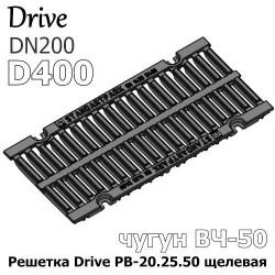Решетка водоприемная Drive РВ-20.25.50 щелевая чугунная ВЧ, кл. D400