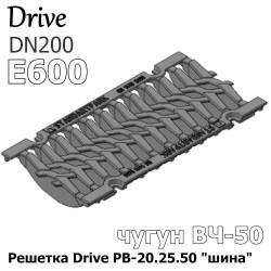 """Решетка водоприемная Drive РВ-20.25.50 """"шина"""" чугунная ВЧ, кл. E600"""