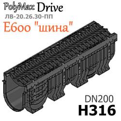 """Лоток PolyMax Drive DN200 H316 с решеткой """"шина"""", кл. E"""