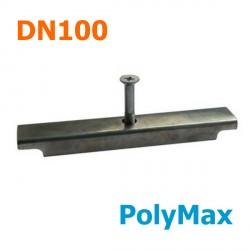 Фиксатор решетки стальной DN 100 PolyMax