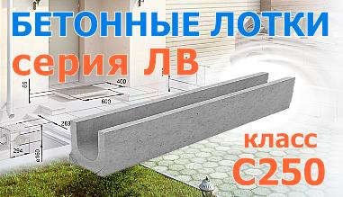 Лотки водоотводные бетонные ЛВ